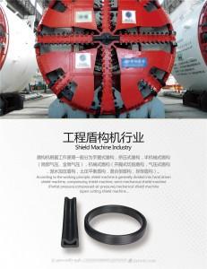 盾构机工程行业密封件产品海报_wps图片